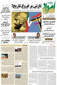 دوهفتهنامه امرداد ـ شماره ۳۴۳ ـ ۱۹  تیر ۱۳۹۵