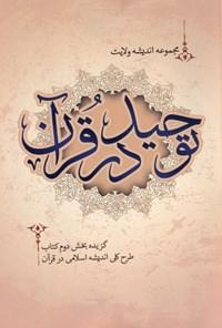 توحید در قرآن