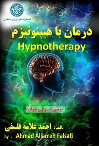 درمان با هیپنوتیزم(ویژه دانشجویان روانشناسی و پزشکی)