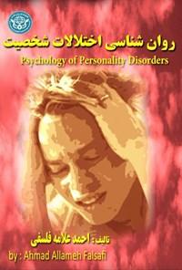 روانشناسی اختلالات شخصیت