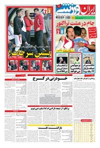 ایران ورزشی - ۱۳۹۴ دوشنبه ۷ ارديبهشت
