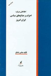 احزاب و جناحهای سیاسی ایران امروز