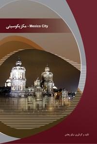 مکزیکوسیتی