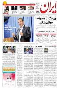 ایران - ۱۳۹۴ سه شنبه ۸ ارديبهشت