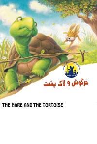 خرگوش و لاکپشت