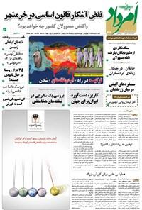 دوهفتهنامه امرداد ـ شماره ۳۴۴ـ ۲ مرداد ۱۳۹۵