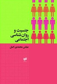 جنسیت و روانشناسی اجتماعی