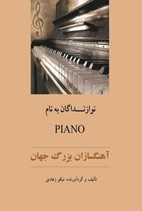 نوازندگان به نام پیانو