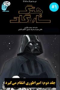جنگ ستارگان (جلد دوم: قسمت اول)