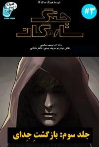 جنگ ستارگان (جلد سوم: قسمت سوم)