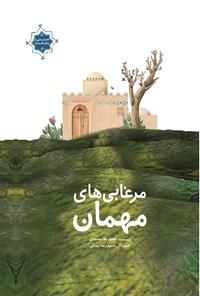 مرغابی های مهمان (قصه زندگی امام رضا(ع): جلد دوم)