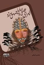 اپرای علی بابا و چهل دزد