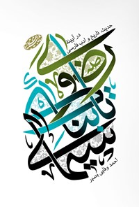 سیمای تابناک رضوی در آیینه حدیث، تاریخ و ادب فارسی