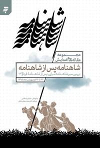 شاهنامه پس از شاهنامه: بررسی سیر شاهنامه پس از شاهنامه فردوسی