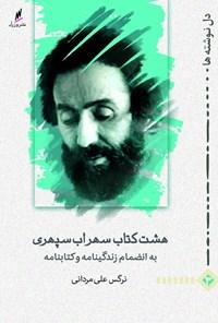هشت کتاب سهراب سپهری به انضمام زندگینامه و کتابنامه