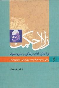 زندگی و سلوک شیخ رجبعلی نکوگویان (خیاط)