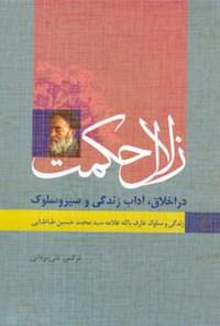 زندگی و سلوک علامه سید محمد حسین طباطبایی
