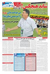 ایران ورزشی - ۱۳۹۴ دوشنبه ۱۴ ارديبهشت