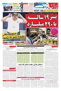 ایران ورزشی - ۱۳۹۴ سه شنبه ۱۵ ارديبهشت