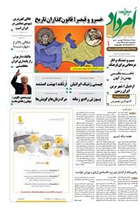 دوهفتهنامه امرداد ـ شماره ۳۴۵ـ ۱۶ امرداد ۱۳۹۵