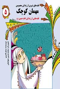 مهمان کوچک: قصههای شیرین از زندگی معصومین (جلد پنجم)