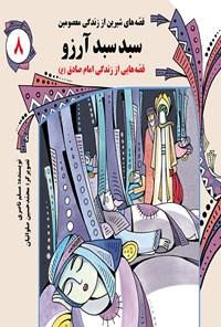 سبدسبد آرزو: قصههای شیرین از زندگی معصومین (جلد ۸)