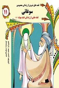 سوغاتی: قصههای شیرین از زندگی معصومین (جلد یازدهم)