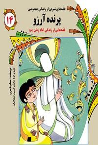 پرنده آرزو: قصههای شیرین از زندگی معصومین (جلد چهاردهم)