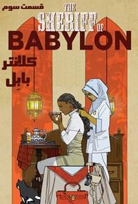 کلانتر بابل: قسمت سوم