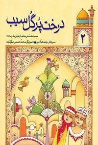 درخت پرگل سیب: قصههای منظوم امام رضا (ع)  (۲)