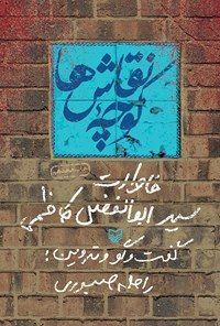 کوچه نقاشها: خاطرات سیدابوالفضل کاظمی