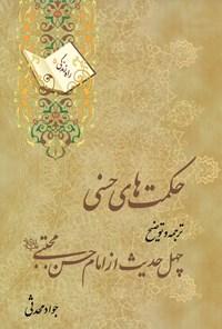 حکمتهای حسنی: ترجمه و توضیح چهل حدیث از امام حسنمجتبی علیهالسلام (راه زندگی ۵)