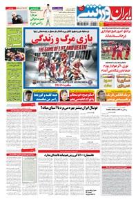 ایران ورزشی - ۱۳۹۴ چهارشنبه ۱۶ ارديبهشت