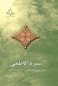 سیره کاظمی