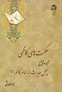حکمتهای کاظمی: ترجمه و توضیح چهل حدیث از امام کاظم علیهالسلام (راه زندگی ۱۰)