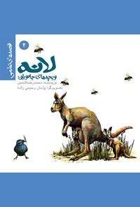 لانه و بچههای جانوران: قصههای علمی (۲)