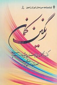 رنگینکمان: برگزیده از گلستان و بوستان همیشه جاوید ادب پارسی