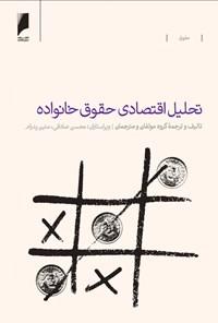 تحلیل اقتصادی حقوق خانواده