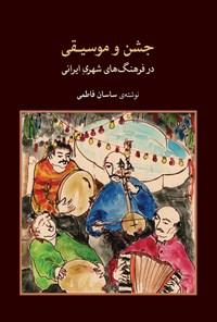 جشن و موسیقی در فرهنگهای شهری ایرانی