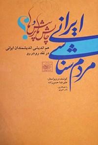 مردمشناسی ایرانی: چالشها و پرسشها