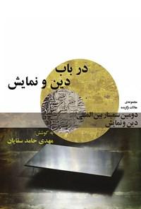 در باب دین و نمایش: مجموعه مقالات دومین سمینار بینالمللی دین و نمایش