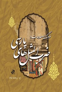 فرهنگ اصطلاحات و ضربالمثلهای پارسی