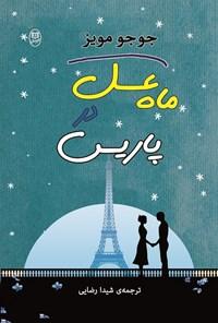 ماه عسل در پاریس