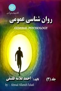 روان شناسی عمومی (جلد۳)
