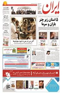 ایران - ۱۳۹۴ شنبه ۱۹ ارديبهشت