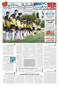 ایران ورزشی - ۱۳۹۵ يکشنبه ۷ شهريور