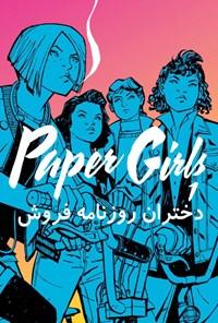 دختران روزنامهفروش(۱)