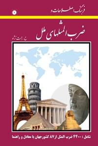 فرهنگ اصلاحات و ضرب المثلهای ملل