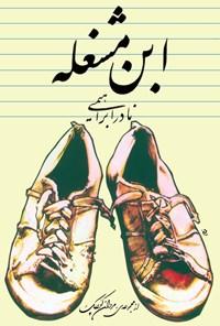 ابن مشغله (داستان یک زندگی، جلد اول)