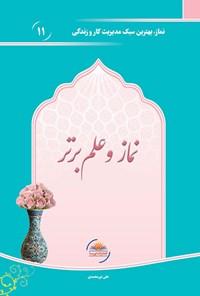 نماز و علم برتر